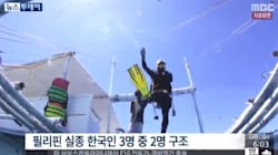 필리핀 실종 한국인 3명 중 2명