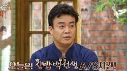 '집밥 백선생'이 보여준 감동의 A/S