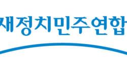 '새정치민주연합' 당 이름, 쉽게
