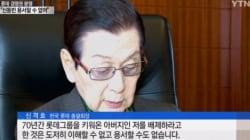 신동주 '일방적 언론플레이' 절반의