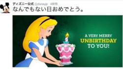 일본 디즈니, 원폭투하 70주년에 '별거 아닌 날'