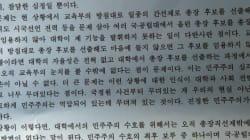 투신한 부산대 교수 유서