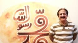 Un film iranien sur la vie du prophète Mohamed est