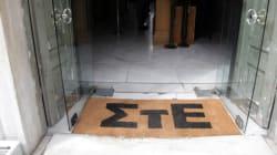 Το ΣτΕ επικύρωσε πρόστιμο 20.000 ευρώ που είχε επιβληθεί στον ΣΚΑΪ από το