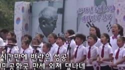 8월 15일, 어느 어린이 합창단이 불렀던