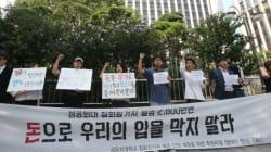성공회대 교수회, '세월호집회' 학생들 벌금 대신