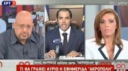 Η δημόσια συγνώμη των δημοσιογράφων της ΕΡΤ για το «φάουλ» με εκδότη