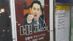서울변호사들, 강용석 광고 품위 훼손으로