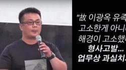 세월호 구조 잠수사가 '다시는 재난에 국민을 부르지 말라'고 외친