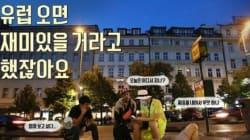 노홍철 복귀작 '잉여들의 히치하이킹' 티저