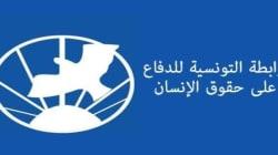 La LTDH réagit à l'affaire du jeune tunisien condamné pour