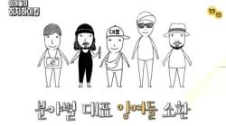 [온라인TV리포트] 추석 방송 파일럿 프로그램