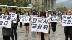 대학생·청년단체들 '한국사 국정화'