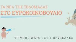 Τhis EU-Vouliweek | EυρωΚοινοβούλιο: Σύνοδος Ολομέλειας 5-8 Οκτωβρίου