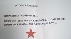 Φάκελος με σφαίρα και απειλητικό σημείωμα εστάλη στον Τρύφωνα