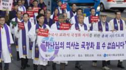 개신교계도 교과서 국정화 반대에