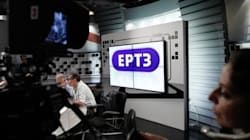 Ανακοινώθηκε ο νέος προϋπολογισμός της ΕΡΤ - Ολοκλήρωση του Κανονισμού εσωτερικών