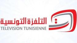 Le rédacteur en chef de la Télévision nationale tunisienne limogé suite à la diffusion d'un extrait choquant dans le journal...