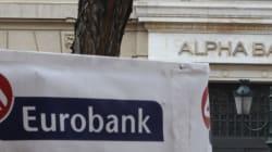 Τα ενημερωτικά δελτία των τραπεζών Alpha Bank και Eurobank ενέκρινε η Επιτροπή