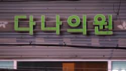 'C형 간염 집단감염' 다나의원