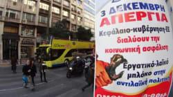 Γενική απεργία ΓΣΕΕ-ΑΔΕΔΥ την Πέμπτη. Πώς θα κινηθούν τα μέσα