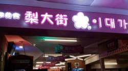 [18일간의 미국·중국 여행 ⑫] 상하이 인민광장에서 발견한 '이대 앞