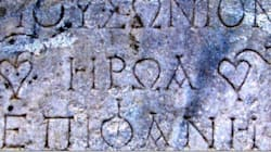 Η δύναμη της ελληνικής γλώσσας και οι αδυναμίες της ελληνικής