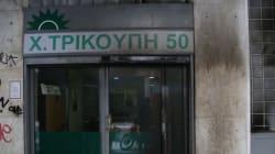 Επίθεση κουκουλοφόρων με βόμβες μολότοφ στα γραφεία του