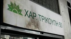 Ομάδα αγνώστων έριξε επτά μολότοφ στα γραφεία του