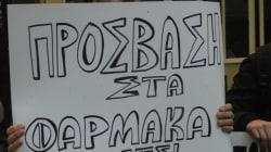 Η «θετική φωνή» του συλλόγου οροθετικών σε διαμαρτυρία έξω από το Λαϊκό για την έλλειψη