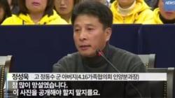 고 정동수 군 아버지가 아들의 주검 사진을 공개한 이유(국민TV