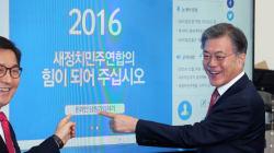 새정치 '온라인 입당' 하루 만에 2만명