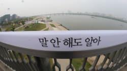 마포대교, 자살 명소로 '홍보 역효과'