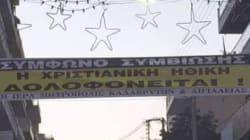 Άγνωστοι κατέβασαν τα πανό διαμαρτυρίας του Αμβρόσιου στο