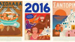 Aπό το φροντιστήριο στην τυρόπιτα με Μίλκο: Το ωραιότερο ημερολόγιο του 2016 γιορτάζει τις ελληνικές