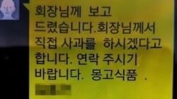 몽고식품 김만식 회장, 기사 폭행 논란에