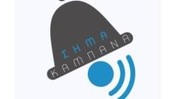 «Σήμα Καμπάνα»: Mια ελληνική εφαρμογή Android μετρά την ποιότητα του σήματος κινητής