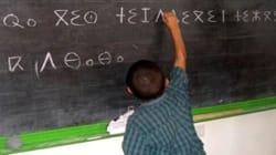 L'Amazighité, un facteur d'unité pour les peuples