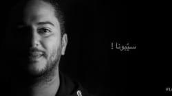 Non-lieu pour Adnène Meddeb et Amine Mabrouk, deux jeunes emprisonnés