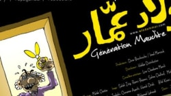 Quand un documentaire tunisien sur la censure se fait...censurer à la