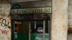 Νέα επίθεση με μολότοφ στα γραφεία του ΠΑΣΟΚ. Καταγγελίες ότι παραλίγο να τραυματιστεί