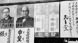 응답마라 1956 | 병신년(丙申年)의