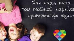 Δημοπρασίες αγάπης της 24MEDIA για τη στήριξη της «Φλόγας» στην μάχη κατά του παιδικού