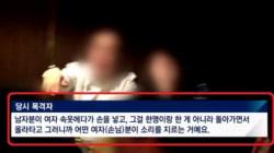 중국 외교관 3명, 명동 음식점에서 '음란행위'