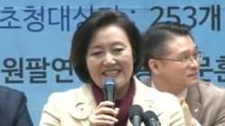 더민주 박영선의 '동성애법 반대' 연설