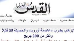 Découvrez les unes des journaux dans le monde arabe au lendemain des attentats de