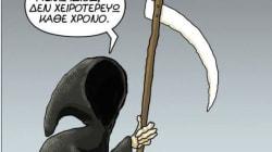Το «θανατηφόρο» σκίτσο του Αρκά για την ελληνική οικονομία και τη