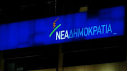 Η ΝΔ θα υπερψηφίσει την πρόταση ΣΥΡΙΖΑ-ΑΝΕΛ για εξεταστική επιτροπή για τα δάνεια κομμάτων και