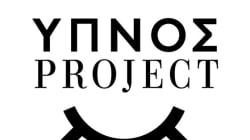 Ύπνος Project: Ολονύχτιο πιτζάμα πάρτι, κλινική ύπνου και ταινίες στη Στέγη του Ιδρύματος