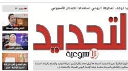 Le quotidien Attajdid devient un hebdomadaire à compter du 2